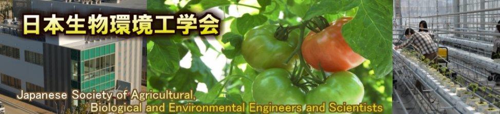 日本生物環境工学会